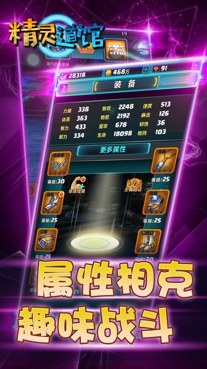 精灵道馆-放在口袋的GBA游戏 screenshot-4