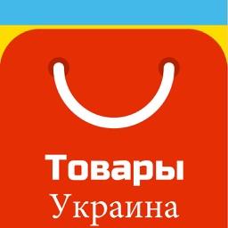Товары for Aliexpress Украина Скидки