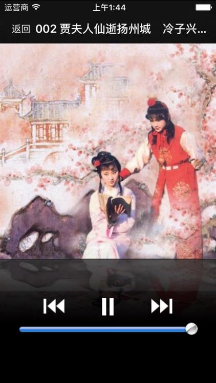 红楼梦·有声经典