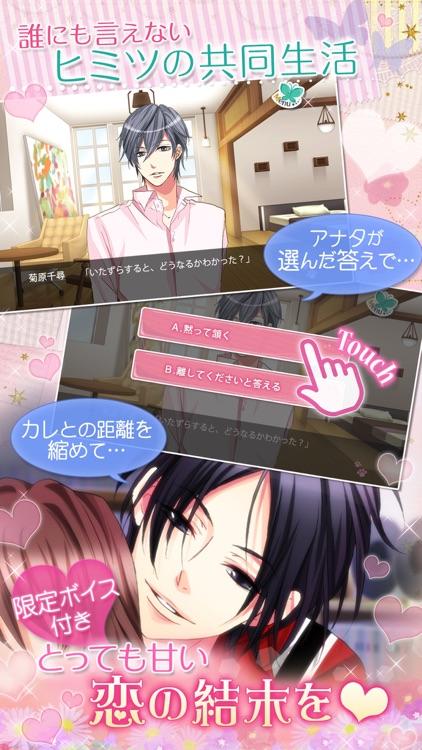 ルームシェア素顔のカレ Love Days screenshot-3