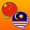 Kamus Melayu Cina 马来 中文 字典