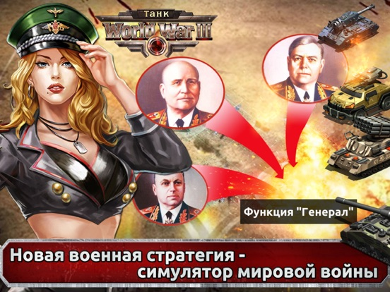 Игра World War III: Танк