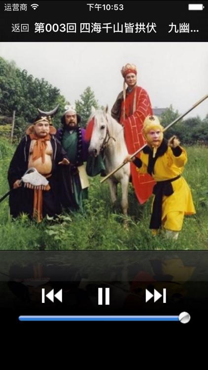 西游记·有声经典 screenshot-3