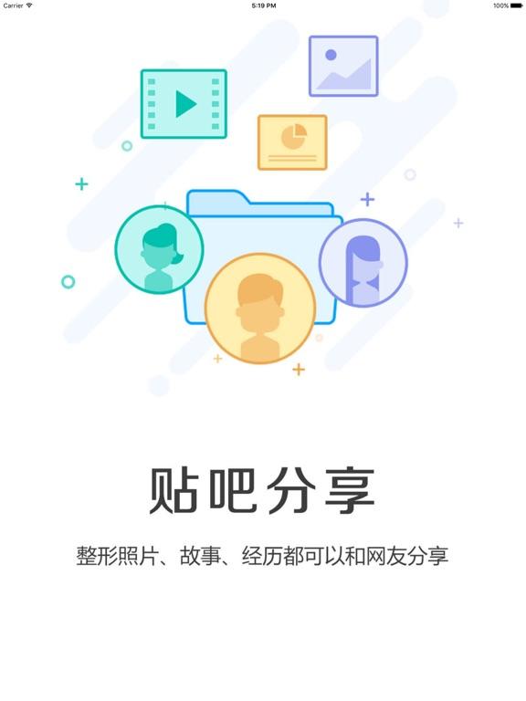 韩国整形吧-韩国旅行必备app一站式服务-ipad-3