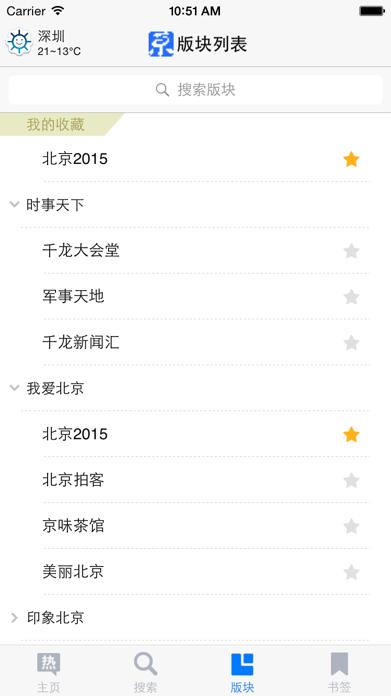 京华论坛 Screenshot