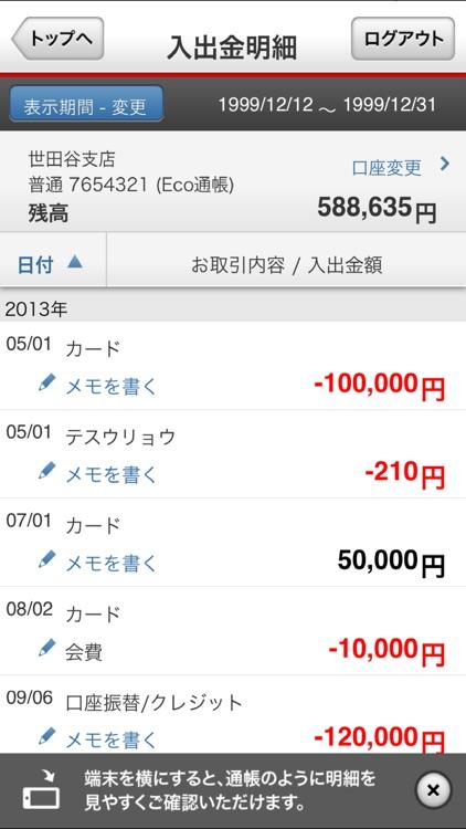 三菱東京UFJ銀行 screenshot-3