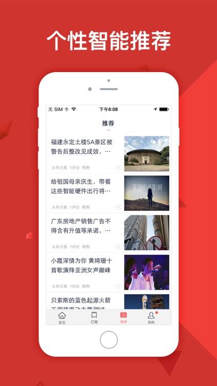 魔百资讯 - 新闻资讯,想读就读 screenshot-3