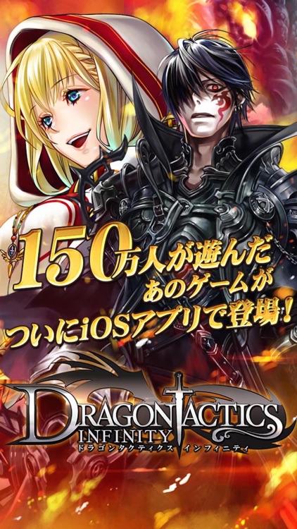 ドラゴンタクティクス∞(インフィニティ)【無料カードゲーム】ファンタジーRPGアプリの決定版