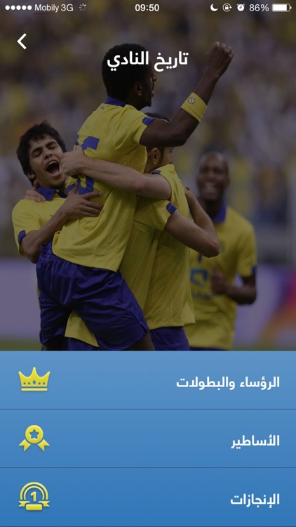 Al Nassr FC Official App screenshot-1