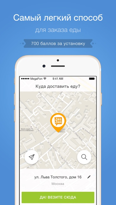 ZakaZaka – доставка еды Screenshot