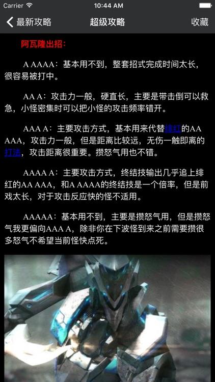 超级攻略 for 聚爆 Implosion screenshot-4