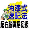 油漆式速記法-超右腦韓語檢定初級
