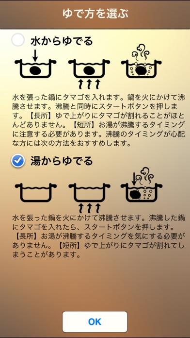パーフェクト・エッグタイマー screenshot1