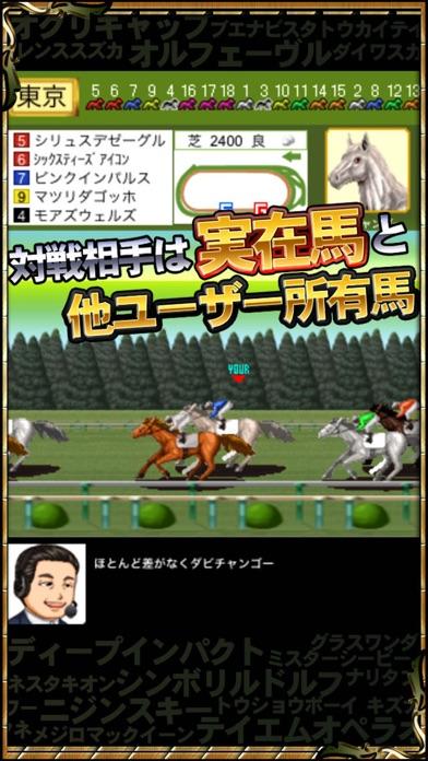 競馬ゲーム【ダービーチャンプ】のおすすめ画像2