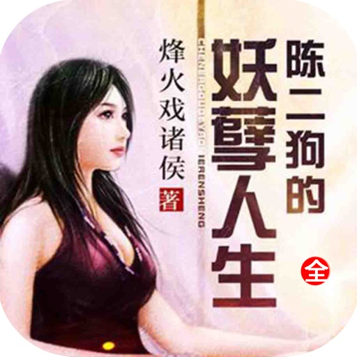 烽火戏诸侯作品集:陈二狗的妖孽人生
