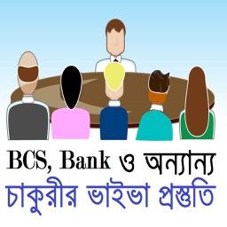 BCS & Bank Job Interview