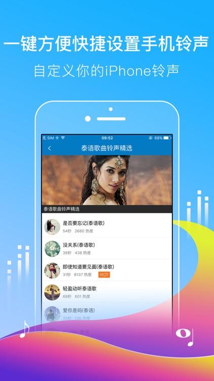 ringtone update app