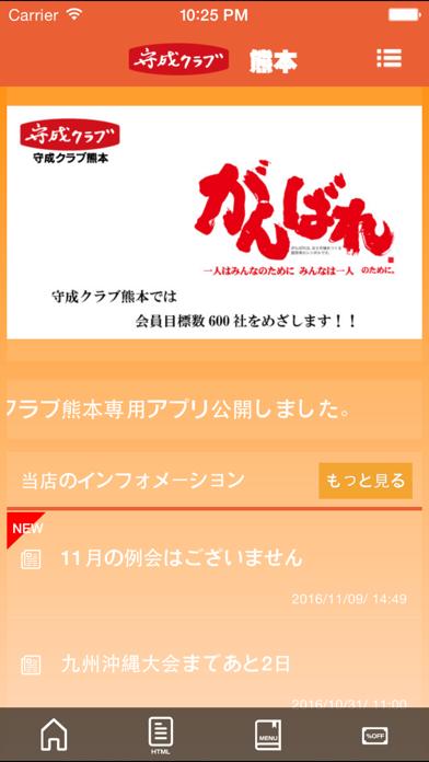 点击获取守成クラブ熊本