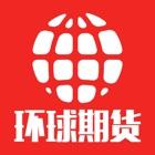 环球期货 - 专业期货投资市场行情新闻资讯服务平台 icon