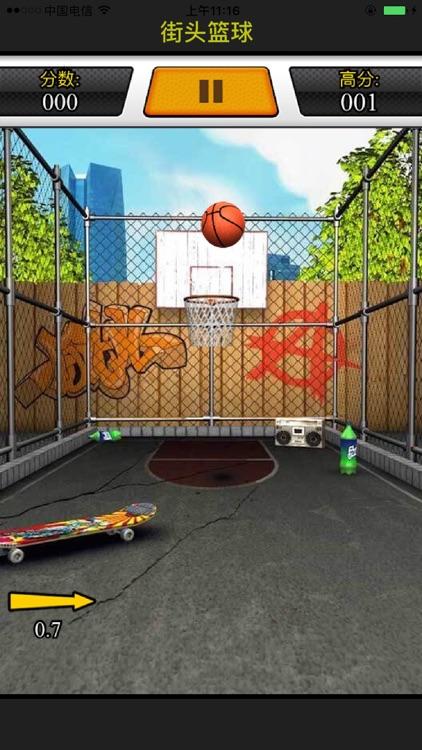 街头篮球(手机版)