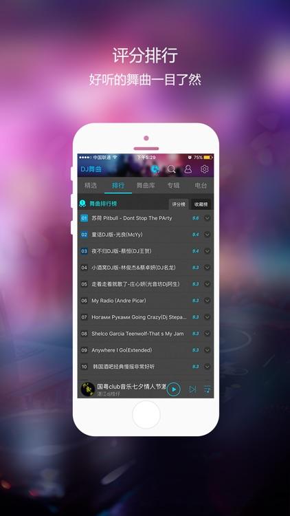 DJCC音乐 screenshot-3