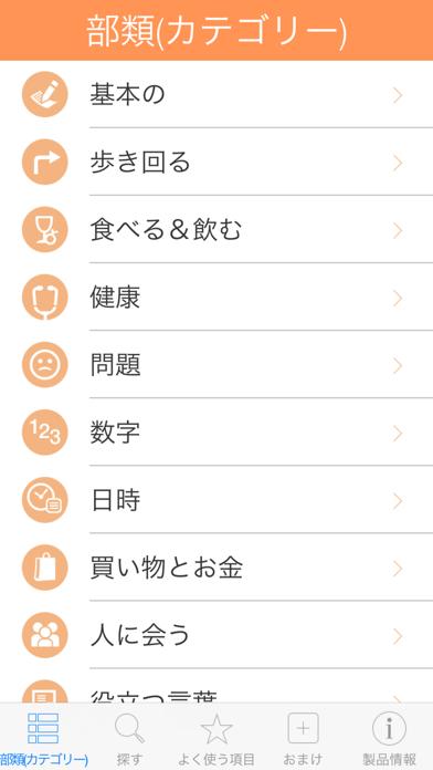 ベトナム語辞書 - 翻訳機能・学習機能・音声機能のおすすめ画像2