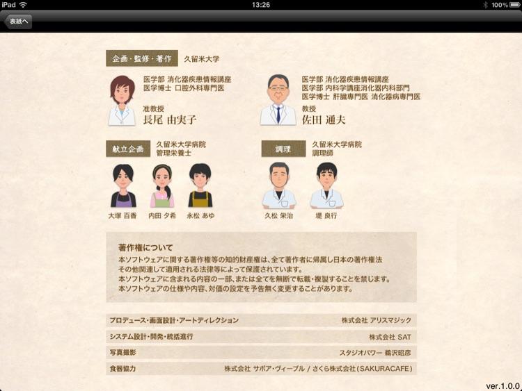 肝臓いきいきおいしいごはん 秋 screenshot-4