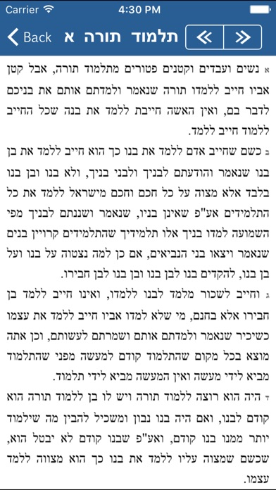 "Mishneh Torah - Rambam - רמב""ם - משנה תורה Screenshot 1"