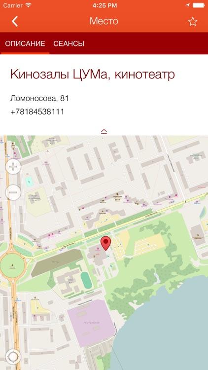 Афиша 29.ru - афиша Архангельска