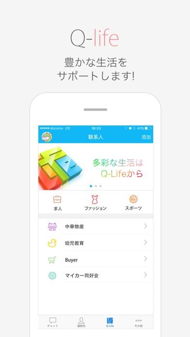 QQ日本版のスクリーンショット1
