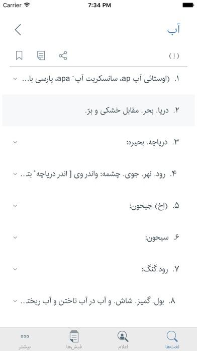 لغت نامه دهخدا-2