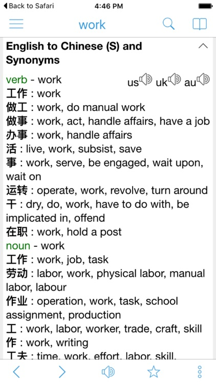 Chinese English Dictionary Box Pro & Translator with Offline Translation screenshot-4