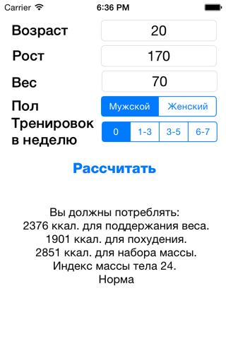 Расчет ИМТ - Калькулятор индекса массы тела - náhled