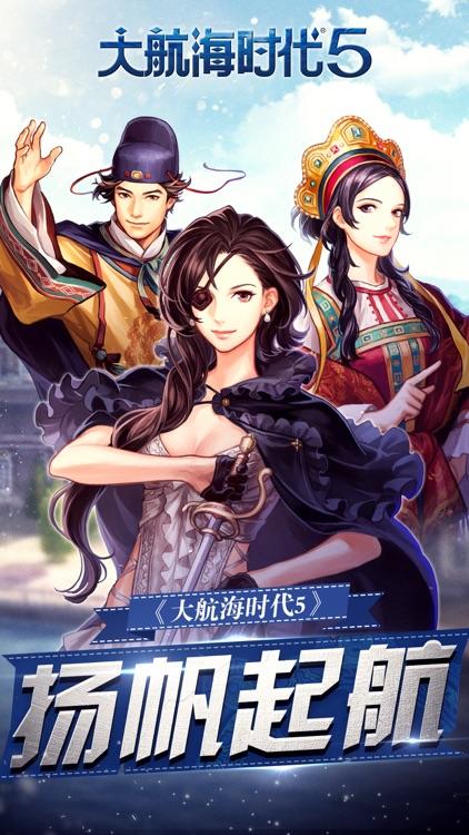 大航海时代5(唯一正版) screenshot-4