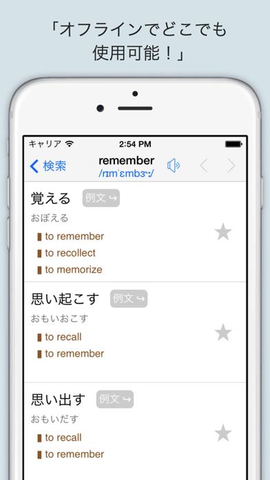 語語ナビ 和英 <> 英和 辞書 Lite オフライン対応! ScreenShot0