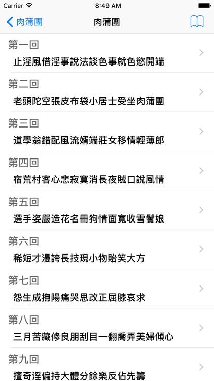 肉蒲團 screenshot-4