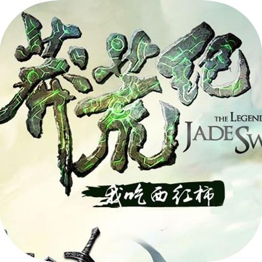精选古典仙侠玄幻小说:莽荒纪