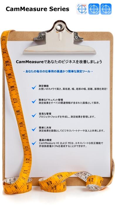 CamMeasure Lite - あなたのカメラでどんな高さ、幅、距離、面積も測定する!のスクリーンショット5