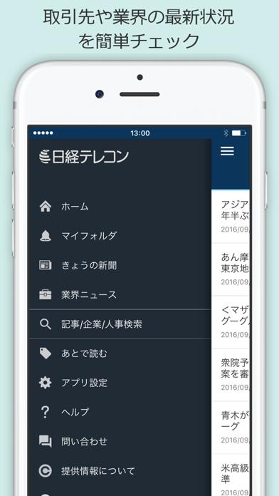 日経テレコン/知的生産性を加速するビジネスデータベース ScreenShot0