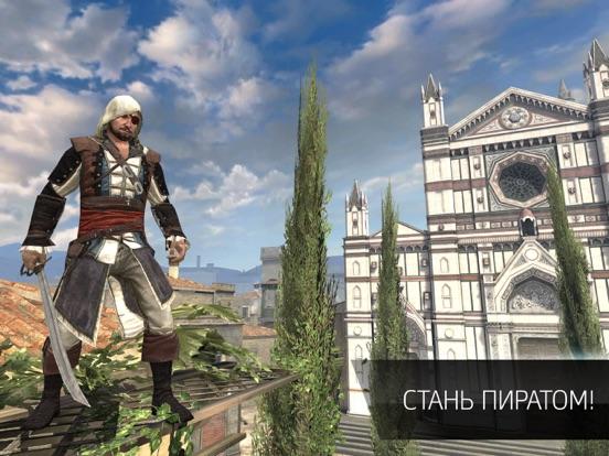 Скачать игру Assassin's Creed Идентификация