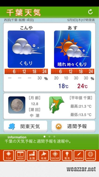 千葉天気 screenshot-0
