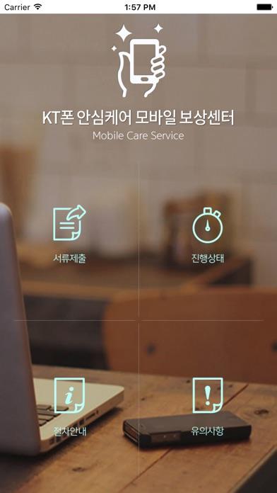 KT폰 안심케어 모바일 보상센터 for Windows