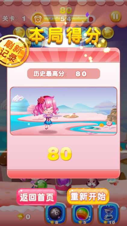 全民泡泡大战 screenshot-3
