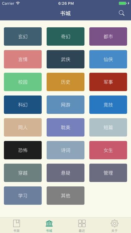 李宗吾厚黑学全集-为人处世成功学(有声听书) screenshot-3
