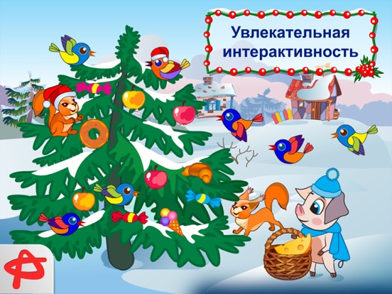 Скачать игру Три Поросенка: Новогодние приключения