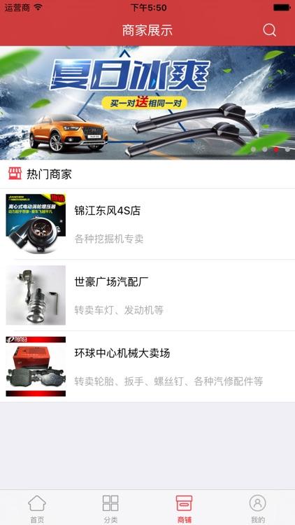 工程机械配件 screenshot-3