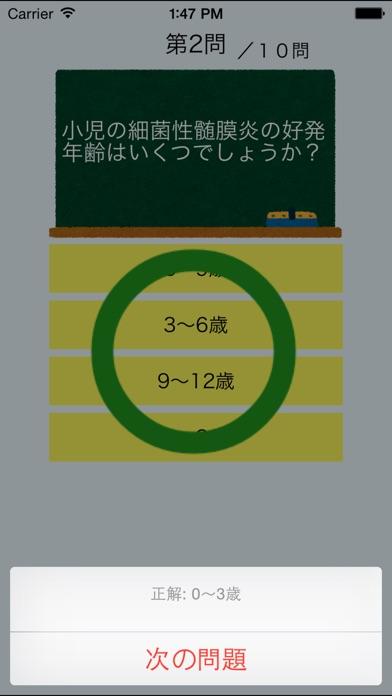 救命士数値クイズスクリーンショット