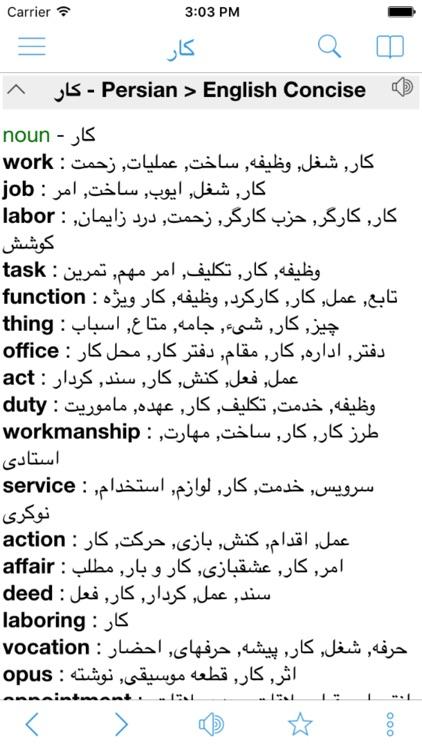 Persian Dictionary - ترجمة