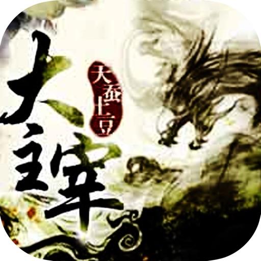 大主宰:天蚕土豆玄幻武侠离线免费小说