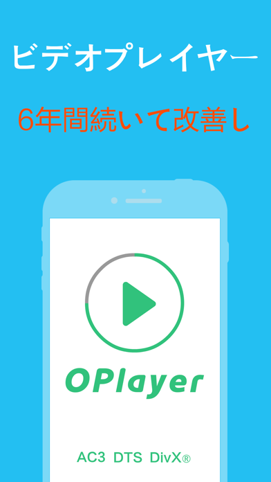 OPlayer Lite - プレイヤー ScreenShot0